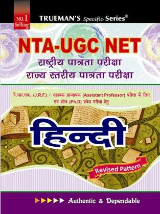Trueman's UGC NET H Sahitya (H Literature)