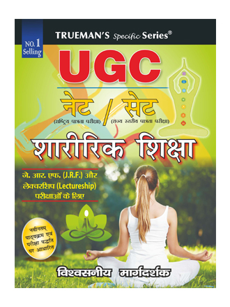 Trueman's UGC NET Sharirik Shiksha (Physical Education)