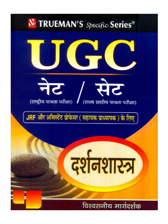 Trueman's UGC NET Darshan Shastra (Philosophy) )