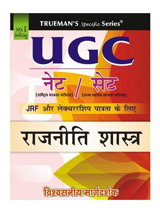 Trueman's UGC NET Rajniti Shastra (Political Science)