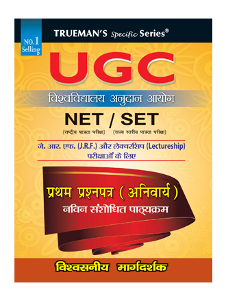 Trueman's NTA UGC NET Paper 1 (Hindi)