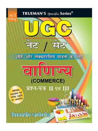 Trueman's UGC NET Vanijya (Commerce)