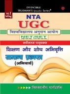 Trueman's NTA UGC NET Paper 1 (Hindi)