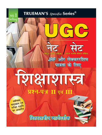 Trueman's UGC NET Shikshashastra (Education)