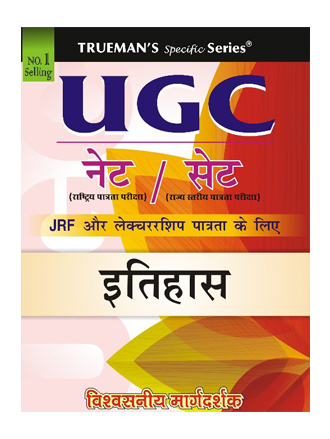 Trueman's UGC NET Itihas (History)