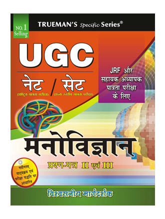 Trueman's UGC NET Manovigyan (Psychology)