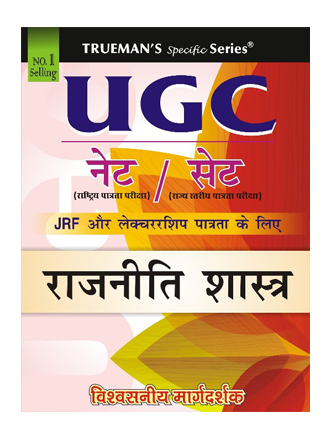 UGC NET SET BOOKS | CSIR UGC NET Exam books | NET Exam Books